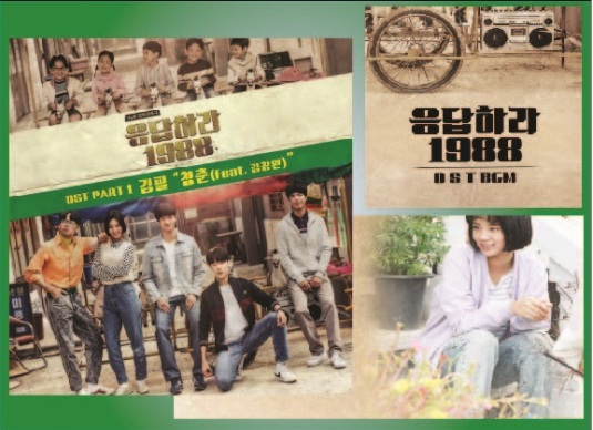 reply1988_dramaost