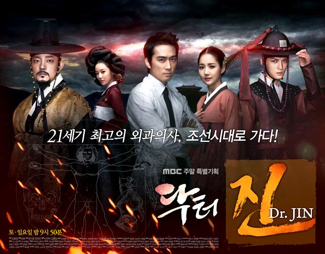 drjin-mbc-2012