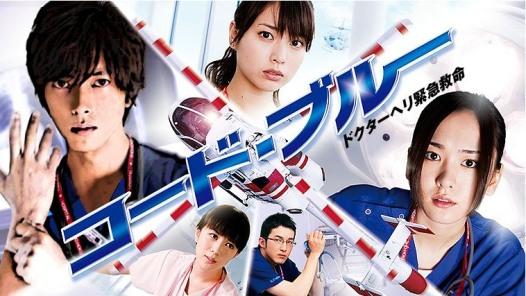 code_blue-japanes-drama-2010